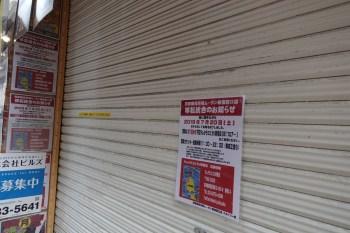 ムーラン新宿西口店