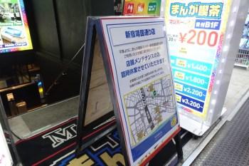 マンボー新宿靖国通り