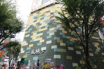 一風騎士 新宿本店