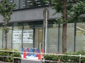 ローソン クオール西新宿小滝橋通店