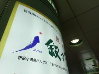 叙々苑新宿小田急ハルク店