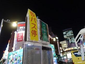 新宿駅東口