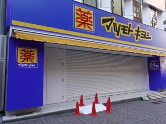 マツモトキヨシ新宿店
