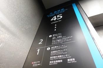 東京都庁第一本庁舎 北展望室