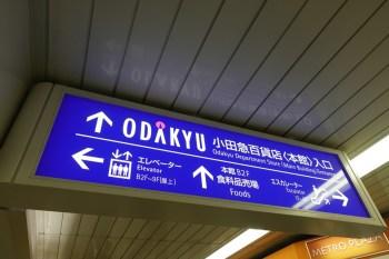 小田急百貨店の11階で行われるフェア 赤福が「特別販売」を中止