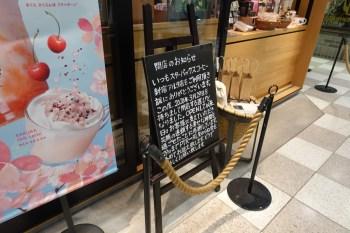 スターバックス新宿アルタ店