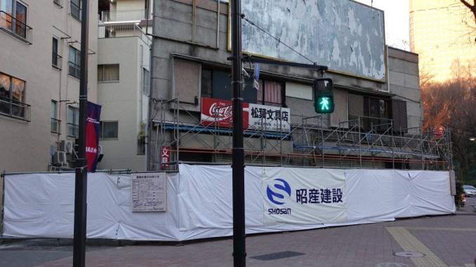西新宿PINE NEEDLE