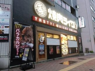 焼肉ライク新宿南口店