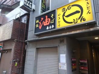 春日亭西新宿店
