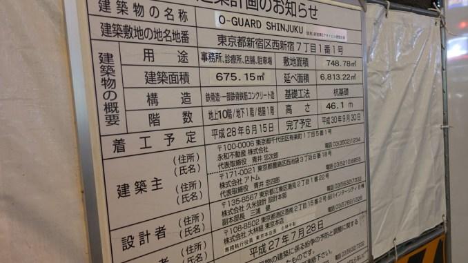 O-GUARD SHINJUKU