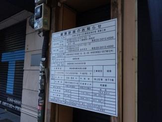 新宿BEST販売