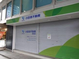 小田急不動産 新宿店