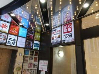 丸亀製麺新宿3丁目店