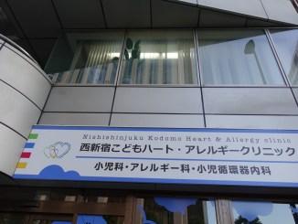 西新宿こどもハート・アレルギークリニック