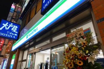 ファミリーマート新宿三丁目中央通り店