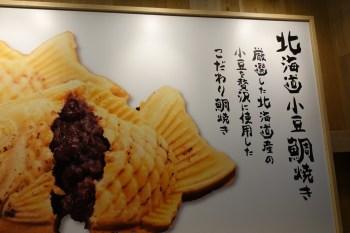 OHAGI3たいやき新宿店