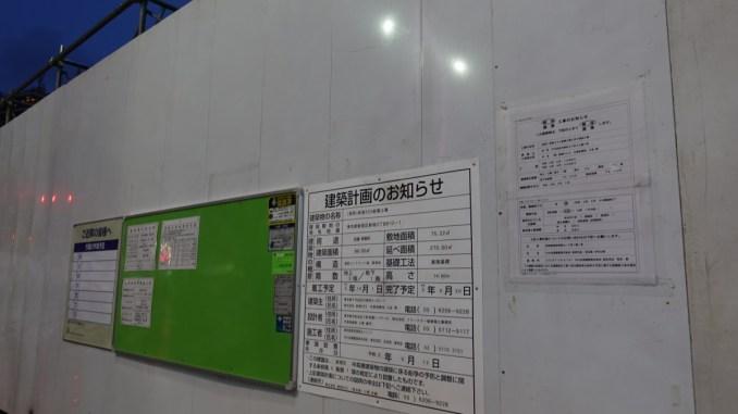 新宿323新築工事