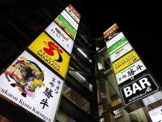 京都勝牛新宿西口店