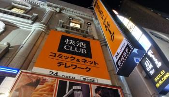クラブ 新宿 西口 快活