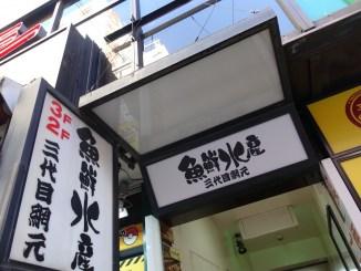 魚鮮水産西新宿店