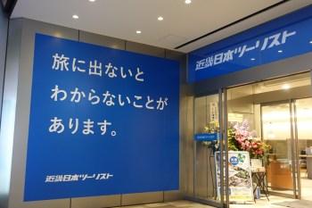 近畿日本ツーリスト 新宿店