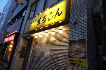 まるしん 新宿西口店