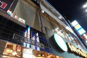 洋麺屋五右衛門西新宿店