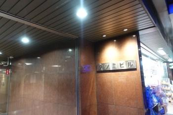 新宿タツミビル