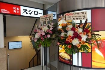 スシロー新宿三丁目店