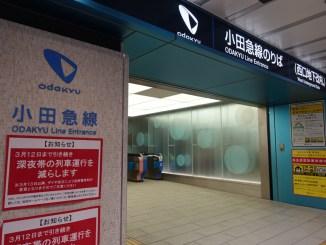 ミスターミニット 小田急新宿駅西口店