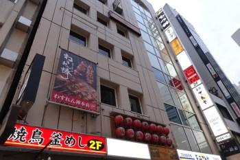わすれん棒新宿本店