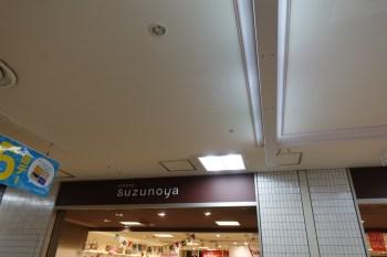 鈴乃屋新宿京王モール店