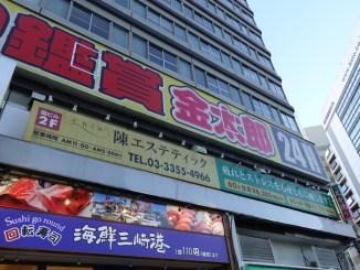 金太郎新宿南口本店