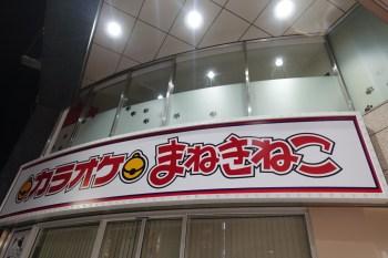 まねきねこ新宿靖国通り店