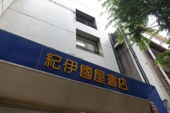 紀伊國屋新宿本店