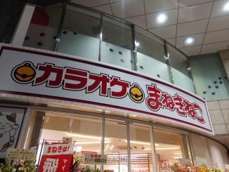 カラオケまねきねこ 新宿靖国通り店