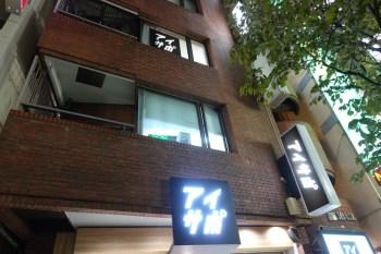 アイサポ新宿本店