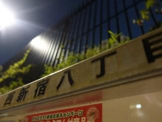 西新宿8丁目