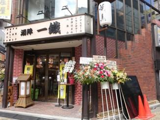 酒陣一鐡 西新宿店