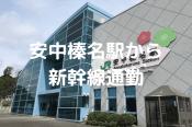 安中榛名駅のアイキャッチ画像