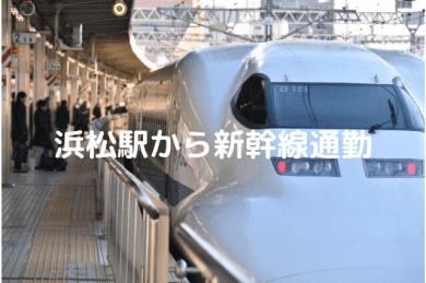 浜松駅アイキャッチ画像