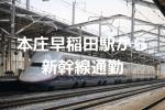 新幹線通勤のアイキャッチ画像