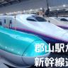 東北新幹線のアイキャッチ画像