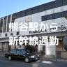熊谷駅のアイキャッチ画像