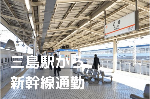 三島駅アイキャッチ画像
