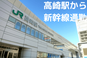高崎駅のアイキャッチ画像