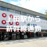 上田駅のアイキャッチ画像