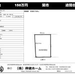 関市 迫間台 150万円