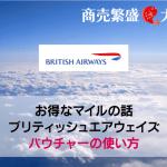 ブリティッシュエアウェイズ(British Airways)バウチャーの使い方