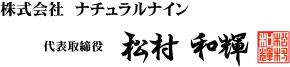 株式会社ナチュラルナイン 代表取締役 松村和輝